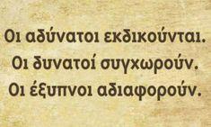 30 βαθυστόχαστες ελληνικές φράσεις που θα σας κάνουν να σκεφτείτε. Spiritual Quotes, Wisdom Quotes, Life Quotes, Proverbs Quotes, Greek Words, Greek Quotes, Kids And Parenting, True Stories, Twitter Sign Up