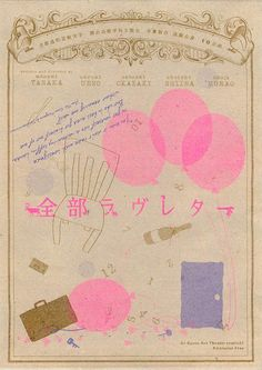 JAM置き広場 - レトロ印刷JAM - Picasa Web Albums