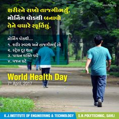 If there's one healthy habit you must ingrain in your daily life it is – walking. An early morning walk is one of the best exercises to keep you physically fit. Also 30-minute walk early in the morning is equivalent to a 2-hour rigid exercise in the gym. So, this World Health Day, let's take a pledge to wake up early in the morning for a walk and give oneself a chance to live a lively and active life. #WorldHealthDay #HealthDay2017 #CommitToBeFit