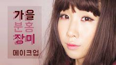 가을 분홍 장미 메이크업 튜토리얼 Autumn Pink Rose makeup tutorial