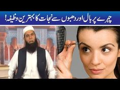 Hakeem Tariq, Islamic Dua, Islamic Quotes, Allah Names, Duaa Islam, White Hair, Facial Hair, Hair Removal, Beauty Hacks