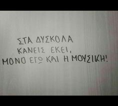 Greek Quotes, Some Words, Wall Quotes, Stickers, Thoughts, Motivation, Sayings, Lyrics, Quotations