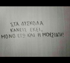 Δεν πειράζει καρδιά μου Πάντα μόνοι είμασταν . Wall Quotes, Love Quotes, Greek Quotes, Stickers, Thoughts, Motivation, Sayings, Words, Qoutes Of Love