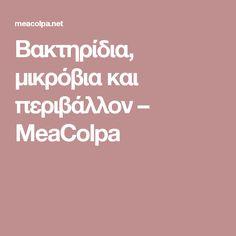 Βακτηρίδια, μικρόβια και περιβάλλον – MeaColpa
