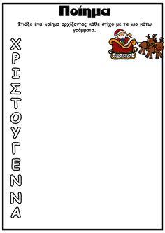 Diy Crafts For School, Christmas Crafts For Kids, Christmas 2019, Christmas And New Year, Christmas Worksheets, Diy Advent Calendar, My Teacher, Kindergarten, Letters