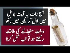 Duaa Islam, Islam Hadith, Allah Islam, Islam Quran, Love Quotes In Urdu, Urdu Love Words, Love Poetry Urdu, Islamic Phrases, Islamic Messages