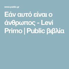 Εάν αυτό είναι ο άνθρωπος - Levi Primo | Public βιβλία