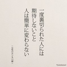 Don't know what this means but probably something DEEP Wise Quotes, Famous Quotes, Words Quotes, Inspirational Quotes, Happy Words, Love Words, Beautiful Words, Japanese Quotes, Japanese Words