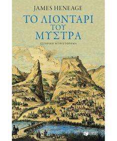 to-liontari-tou-mystra-trilogia-tou-mystra