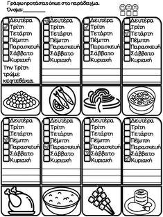 Greek Language, Teaching, Education, Words, School, Greek, Onderwijs, Learning, Horse
