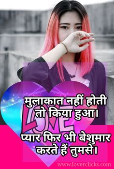 New Hindi Love shayari and images – Hindi Urdu Shayri on lov … – Quotes World Romantic Quotes For Girlfriend, Love Messages For Wife, Good Night Love Messages, Sweet Romantic Quotes, Love Romantic Poetry, Beautiful Love Quotes, Photo Pose For Man, Dehati Girl Photo, True Love Images