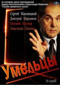 Умельцы (2014) | Смотреть русские сериалы онлайн