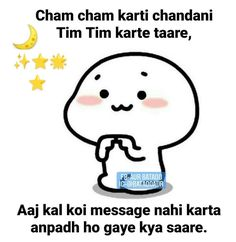 Urdu Funny Quotes, Funny Baby Quotes, Funny Jokes In Hindi, Funny School Jokes, Very Funny Jokes, Cute Memes, Jokes Quotes, Cute Quotes For Girls, Baby Love Quotes