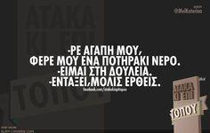 Ναι ρε αγάπη μου!!!! Funny Greek Quotes, Greek Memes, Funny Qoutes, Funny Memes, All Quotes, Best Quotes, Humor Quotes, Quotes About Everything, Clever Quotes