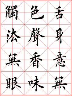 超级放大版字帖:田英章楷书心经 Chinese Calligraphy, Caligraphy, Calligraphy Art, Chinese Painting, Chinese Art, Chinese Handwriting, Heart Sutra, Chinese Culture, Digital Art