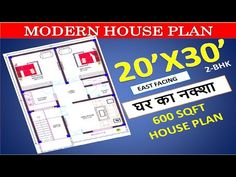20x30 east Facing House Plan with Parking ll Vastu House plan 2bhk ll #घर का नक्शा ll#housedesign - YouTube 20x30 House Plans, Salim Khan, 2bhk House Plan, How To Plan, Projects To Try, Modern, Youtube, Trendy Tree, Youtubers