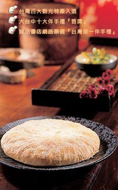裕珍馨 奶油酥餅