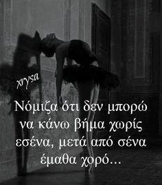 αμέ.... Wisdom Quotes, Life Quotes, Quotes And Notes, Greek Quotes, True Words, My Passion, Life Is Good, Best Quotes, Texts