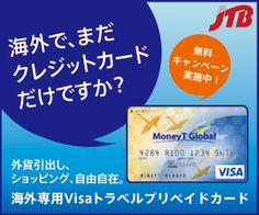 JTB 海外専用Visaトラベルプリペイドカード
