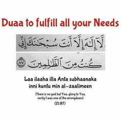 Beautifull Dua's Must Read Once - Spread Islam Islamic Quotes Update Beautiful Quran Quotes, Quran Quotes Inspirational, Quran Quotes Love, Ali Quotes, Islamic Love Quotes, Beautiful Dua, Wife Quotes, Hadith Quotes, Muslim Quotes
