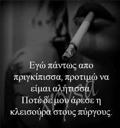 Favorite Quotes, Best Quotes, Big Words, My Philosophy, Greek Quotes, True Words, Picture Quotes, Qoutes, Laughter