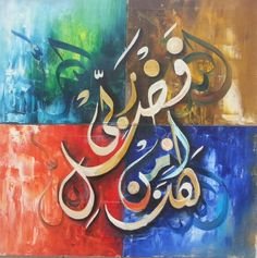 Calligraphy by mohsin raza