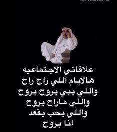 Arabic Memes, Arabic Funny, Funny Arabic Quotes, Love Smile Quotes, Mood Quotes, Funny Science Jokes, Funny Jokes, Funny Picture Jokes, Love Quotes Wallpaper