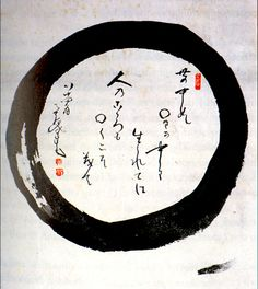 Enso - Nakahara Nantenbo - Meiji Period (1868–1912), Taishō period (1912–1926), 1895 - Caligraphy, 1922