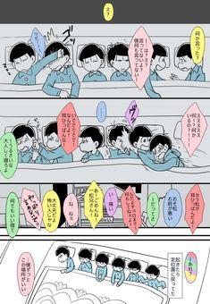 さんかく。家宝 東A24 (@karaokemint) さんの漫画 | 43作目 | ツイコミ(仮) Otaku, Pin Art, Anime, Manga, Peanuts Comics, Wallpaper, Cards, Art, Sleeve