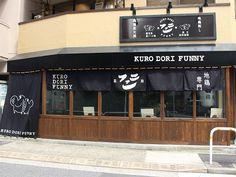 東五反田に大衆酒場「黒鶏ファニー」 鹿児島の地鶏「黒王」を使用 [写真]