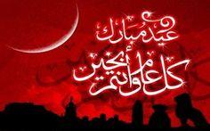 عيد الفطر مبارك سعيد 2014 | Astafid