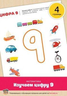 Последняя цифра числового ряда - 9! Теперь ваш малыш сможет составить любое число!Обучайтесь с удовольствием в мире знаний нашего сайта. Дополнительные материалы вы найдете по ссылке.