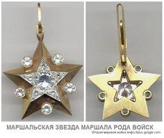 20 марта 1944 года - ПВС СССР принял Указ «О маршальском знаке отличия «Маршальская звезда» маршала инженерных войск и маршала войск связи».   МАРШАЛЬСКАЯ ЗВЕЗДА МАРШАЛА РОДА ВОЙСК