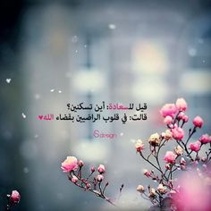 happiness was asked where do you live?she said in the hearts of ppl who have contentment Islamic Inspirational Quotes, Islamic Quotes, Arabic Quotes Tumblr, Arabic Love Quotes, Arabic Words, Islamic Art, Allah Quotes, Words Quotes, Life Quotes