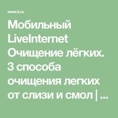 Мобильный LiveInternet Очищение лёгких. 3 способа очищения легких от слизи и смол | elena160752 - Дневник elena280350 |