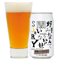 前略 好みなんて聞いてないぜ SORRY: First, I don't care your desired taste. sorry: Japanese ale package
