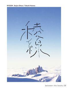 / Daijiro Ohara, Takashi Homma
