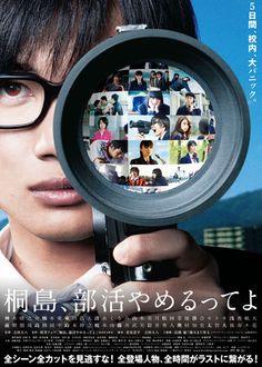 映画『桐島、部活やめるってよ』 - シネマトゥデイ