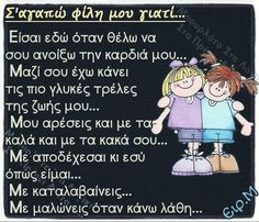 Greek Quotes, You Can Do, Best Quotes, Bff, Thats Not My, Best Friends, Lyrics, Wisdom, Sayings