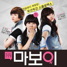 """kimchipopcorn.blogspot.com """"Ma Boy"""""""