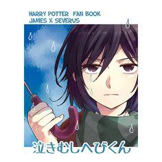 Doujinshi - Harry Potter Series / James Potter x Severus Snape (泣きむしへびくん) / KCP