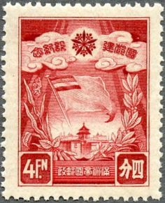 Manchukuo 1937 Rare Stamps, Vintage Stamps, Japanese Stamp, Postage Stamp Collection, Color Of Life, Ms Gs, Stamp Collecting, My Stamp, Vintage Postcards