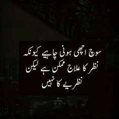 45 Best Heart Touching Quotes in Urdu Urdu Quotes With Images, Inspirational Quotes In Urdu, Poetry Quotes In Urdu, Best Islamic Quotes, Best Urdu Poetry Images, Ali Quotes, Love Poetry Urdu, Qoutes, Sunday Quotes