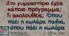 Funny Images, Funny Pictures, Sisters Of Mercy, Greek Quotes, Have A Laugh, Like A Boss, True Words, Funny Quotes, Jokes