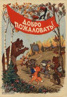 Открытка 1 сентября, Добро пожаловать в школу!, Неизвестен, 1962 г.