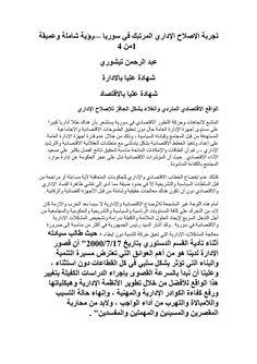 1 4تجربة الإصلاح الإداري المرتبك في سوريا by شركة الاتصالات السورية via slideshare