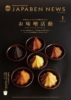 Obento no Coto Food Poster Design, Menu Design, Food Design, Banner Design, Layout Design, Japanese Menu, Japanese Store, Bento, Menu Printing