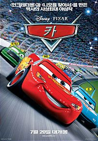 Cars is a movie made in It is the Pixar fim. It is about a rookie racing car named Lightning McQueen and a rusty tow truck named Mater. The Incredibles was made before Cars and Ratatouille was made after Cars. Walt Disney, Disney Pixar, Pixar Movies, Old Movies, Cars 2006, Film Studio, Studios, Lightning Mcqueen, Toy Story
