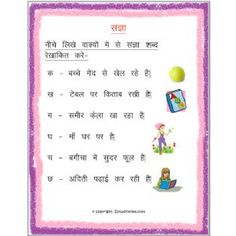 Sangya Worksheets - EStudyNotes, hindi grammar worksheets for grade hindi grammar worksheets for class free printable hindi worksheets for grade 3 Worksheet For Class 2, Worksheets For Grade 3, Hindi Worksheets, English Worksheets For Kids, Reading Worksheets, Basic Grammar, Grammar Lessons, Preschool Learning Activities, Preschool Worksheets
