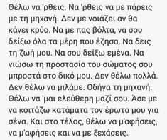 love, quotes και greek quotes εικόνα στο We Heart It Greek Quotes, Find Image, We Heart It, How To Get